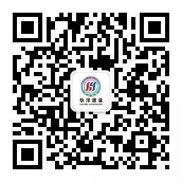 浙江华洋建设有限公司